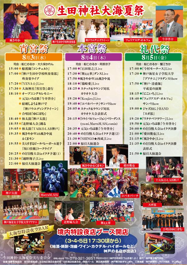 生田神社大海夏祭り2016告知チラシ裏