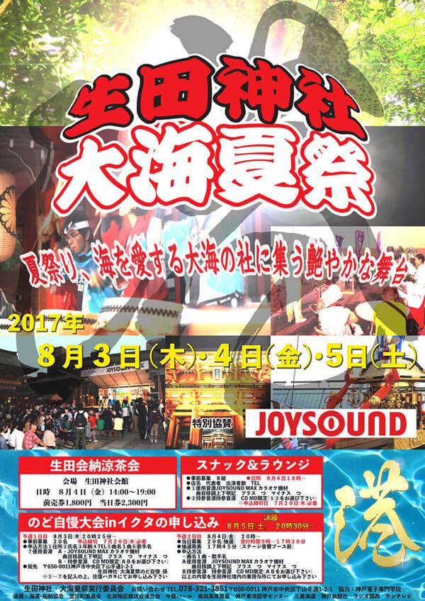 生田神社大海夏祭り2017告知チラシ