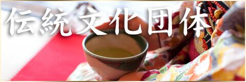 伝統文化団体