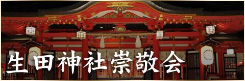生田神社崇敬会