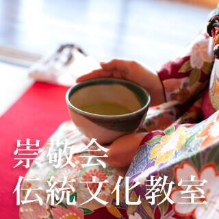 崇敬会 伝統文化教室