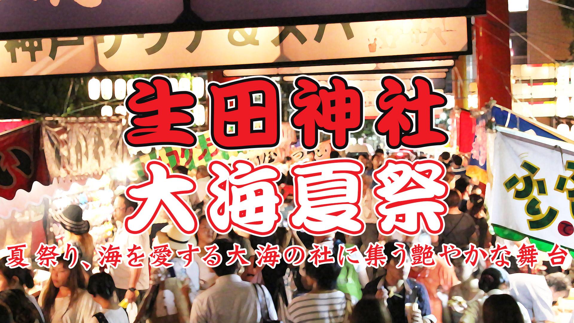 生田神社大海夏祭2017