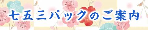 神戸で人気の七五三パック