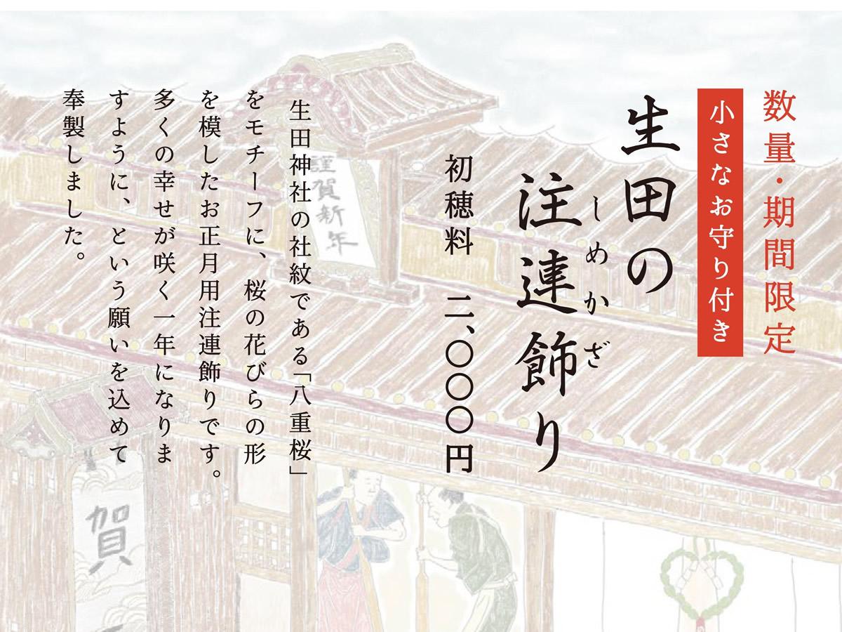 生田神社オリジナル 正月用注連飾りメッセージ