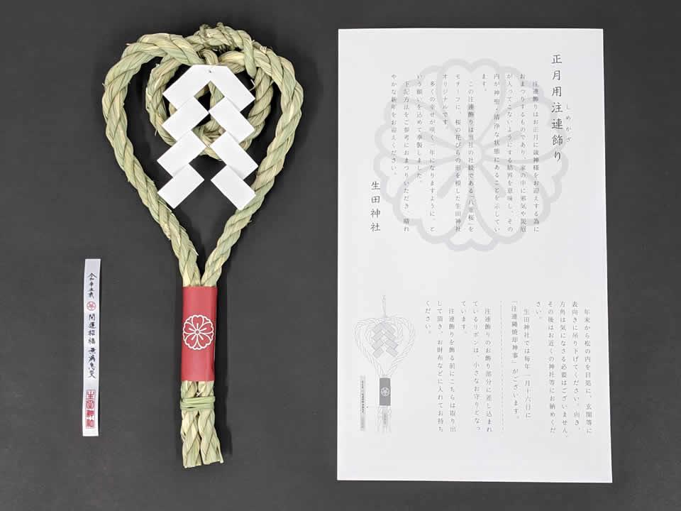 生田神社オリジナル 正月用注連飾り