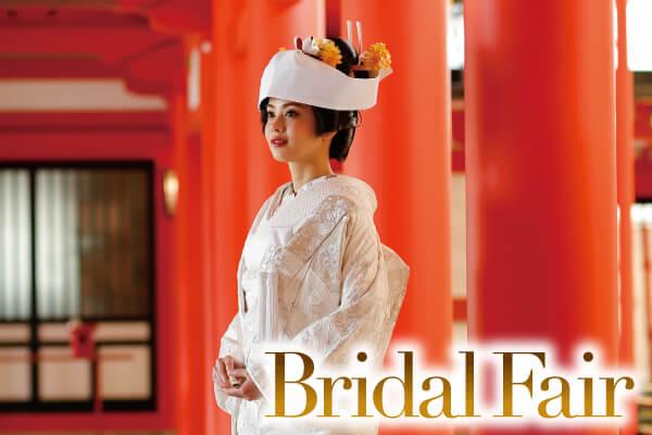 生田神社会館ブライダルフェア