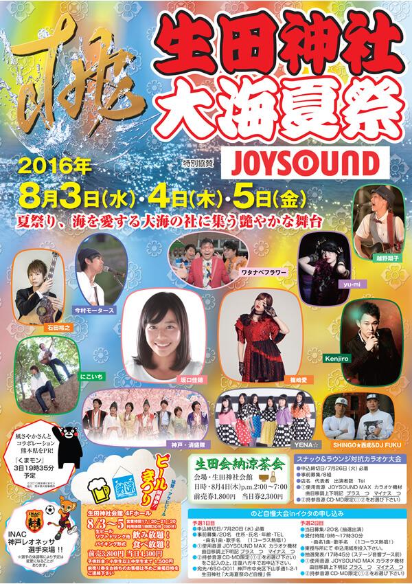 生田神社大海夏祭り2016告知チラシ表