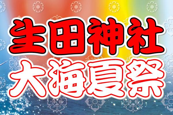 生田神社大海夏祭り2016告知