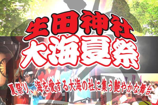 生田神社大海夏祭り2017告知
