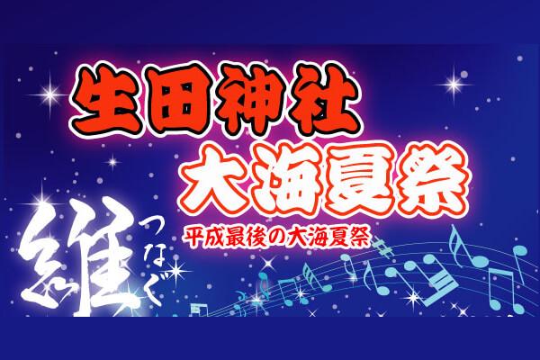 生田神社大海夏祭り2018告知