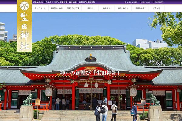 生田神社ホームページリニューアル