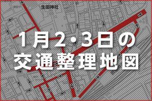 1月2日・3日 交通規制のご案内