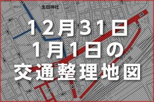 12月31日・1月1日 交通規制のご案内